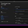 Visula Studio CodeでPythonのコーディング環境を整える