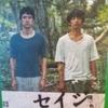 第24回東京国際映画祭「セイジ−陸の魚−」
