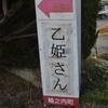 【岐阜県輪之内町】乙姫公園