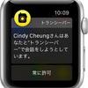 Apple Watchのトランシーバー機能 脆弱性が発覚したため提供を一時停止
