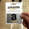 急に用意する贈り物!気が利くと思ってもらえるAmazonバリアブルカード
