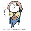 【後編】授業参観でやらかす!!の巻。