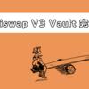 Uniswap V3 LP Vault (Automated Manager) 完全攻略