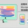 【作業時間5分】で「誰でもできる」Wordpressの開発環境構築