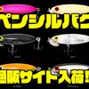 【ボンバダアグア】人気のケミカルライト類装備可能なノイジールアー「ペンシルバグ」通販サイト入荷!