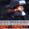 アーマード・コア3 サイレントラインのゲームと攻略本とサウンドトラック プレミアソフトランキング