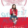 【映画】『スウィート17モンスター』感想