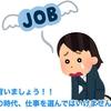 見習いましょう!! 今の時代、仕事を選んではいけません?