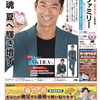 読売ファミリー7月8日号インタビューはEXILEのAKIRAさんです。