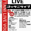 ゴッタニライブ VOL.29