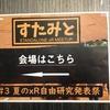 【勉強会レポ】: 夏のxR自由研究発表祭【すたみと#3 特別編】