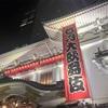 平成生まれが歌舞伎を楽しむために