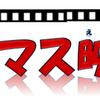 中央公民館主催のクリスマス映画会のご案内!