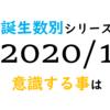 【数秘術】誕生数別、2020年1月に意識する事