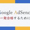 【2019年2月にGoogleアドセンス一発合格!】申請通過したブログ内容公開!