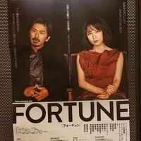 森田剛主演舞台「FORTUNE」感想(ネタバレあり)