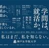 「学問は就活か」神戸女学院大学の広告が核心を突きすぎている件。