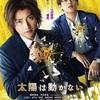 藤原竜也と竹内涼真主演映画『太陽は動かない』に高まる期待感
