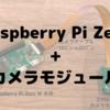 Raspberry Pi で遊ぶ - カメラモジュールを接続してみる(OV5647 HDカメラモジュール) -