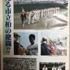 高校野球千葉大会の季節がやってきました〜!高橋が今年の千葉大会を占います!PART4 ダークホース編