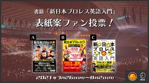 新刊書籍『新日本プロレス英語入門』表紙案ファン投票、始まります!