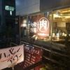 西新宿でたまたま・・・「肉専門 大衆酒場 トロット」に行ってまいりました!!