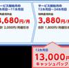 3月まで!BIGLOBE WiMAX選べる2つの特典がすごい