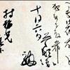元治元年10月6日村田氏寿宛坂本龍馬書状をちょっと読む???