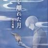『雲を離れた月』(書肆侃侃房)刊行記念 相川英輔 × 倉本さおりブックトーク!