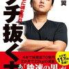 【お勧め本】与沢 翼さんの本が凄すぎる件