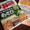 亀田製菓 東海限定 亀田の柿の種 田丸屋わさび味  が当選