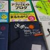 ブログの本をアマゾンで買ったのでおすすめを5冊紹介。