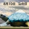 200円のガチャの最高峰!!本日は8月10日「山の日」マウンテン富士