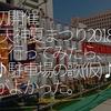 216食目「初開催『天神夏まつり2018』に行ってみたら♪駐車場の歌(仮)♪がよかった。」福岡ご当地