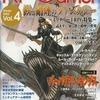 今RPGamer 2003 Winter vol.4ロールプレイング・ゲーマーの付録付きという雑誌にとんでもないことが起こっている?