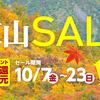 秋山セール!!