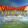 PS3/PS4「ドラゴンクエストヒーローズ」レビュー!見よモンスターの存在感!無双+ドラクエの見事な融合!
