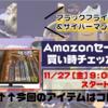 【サイバーマンデー2020】シャープ 50V型テレビ AQUOS 4T-C50BL1|Amazonセール買い時チェッカー【ブラックフライデー】