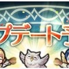 【FEH】アップデート予告ver4.6.0