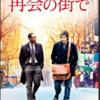 映画鑑賞〜再会の街で