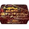 焼きそば「一平ちゃん」からすごい味が発売されていた!