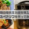 プレッシャーキングプロ 使い方&オリジナルレシピをご紹介!