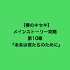 【欅のキセキ】メインストーリー第10章「未来は君たちのために」攻略まとめ
