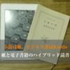 小説は紙、ビシネス書はKindle。紙と電子書籍のハイブリッド読書。
