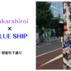 Takarahiroi × BLUE SHIP @原宿
