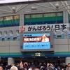ポール・マッカートニー《One On One JAPAN TOUR 2017》@ 東京ドームを両親と観に行った。