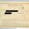昭和43年に発行された一般用米穀類購入通帳なるものが出てきた的な話
