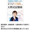 「記憶力日本一!記憶術」