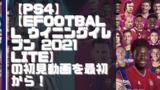 【初見動画】PS4【eFootball ウイニングイレブン 2021 LITE】を遊んでみての評価と感想!