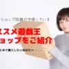 元カードショップ店員がオススメする遊戯王ネット通販ショップをご紹介!!